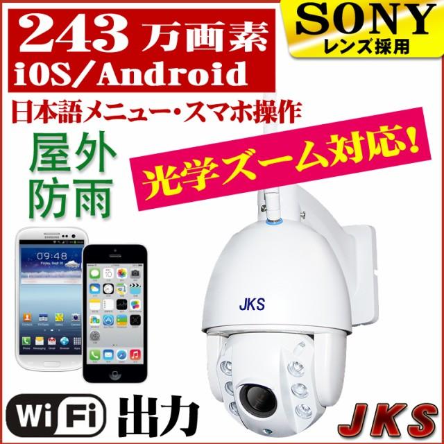 防犯カメラ 監視カメラ PTZ ワイヤレス IP WiFi ...