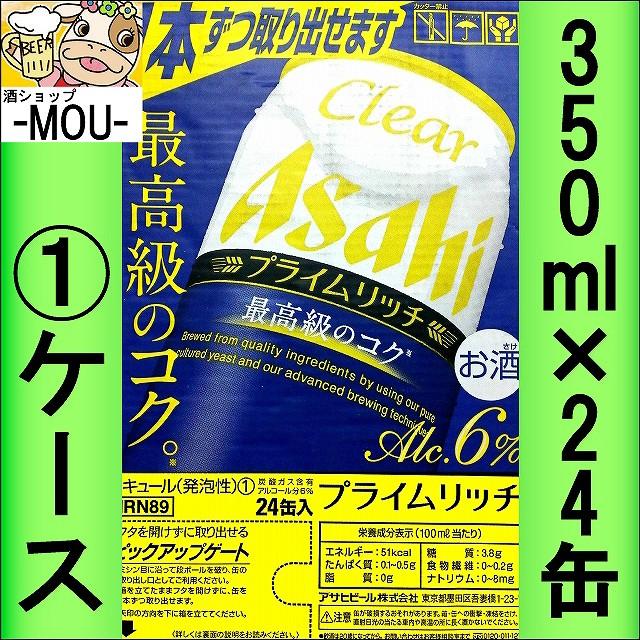 【1ケース】アサヒ プライムリッチ 350ml【新ジ...