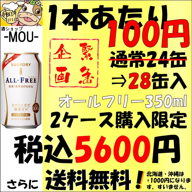 【送料無料】【2ケース】サントリー オールフリ...