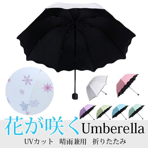 短納期 日傘 折りたたみ 晴雨兼用プレゼント ギフ...