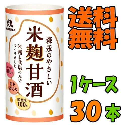 【送料無料(沖縄・離島除く)】森永製菓 甘酒 森永...