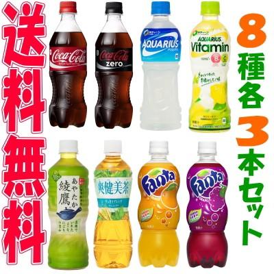 【送料無料】コカコーラ・アクエリアス・綾鷹・爽...