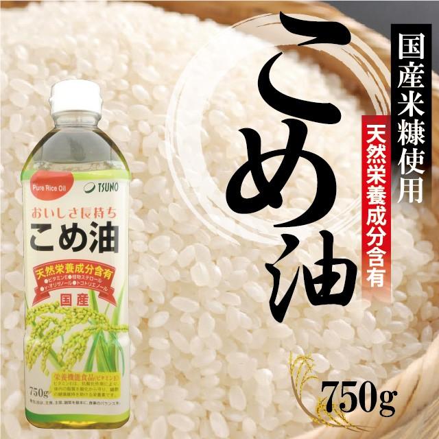 こめ油 750g 【食用米油】