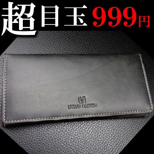 ★今だけ1円★ブランド長財布★ルチアーノ・バレ...
