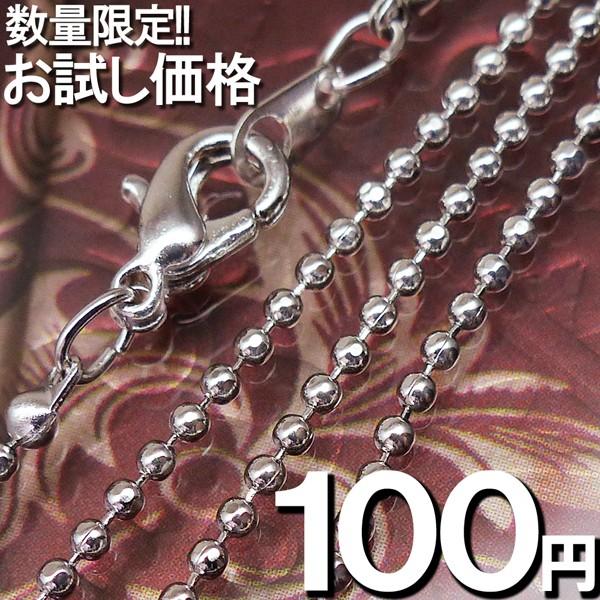 ★数量限定 100円 ネックレス チェーン ボールチ...