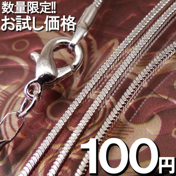 ★選べる3サイズ スネークチェーン ネックレス チ...