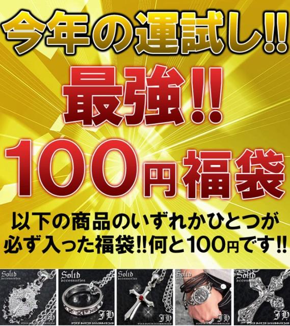 ★最強100円福袋 今年の運試しに是非!! ※お一人...