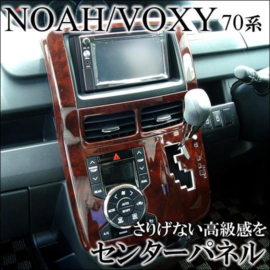 ノア/ヴォクシー70系 センターパネル(シーケンシ...