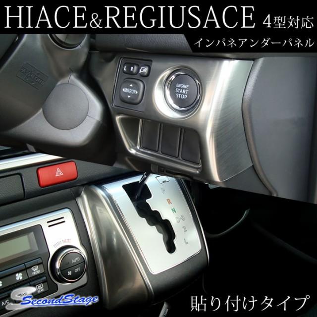 ハイエース&レジアスエース200系[4型専用] イン...