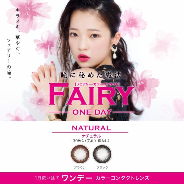 【P10倍】フェアリーワンデー ナチュラル[Fairy ...
