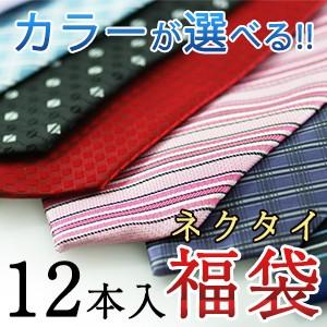 【送料無料】メンズネクタイ福袋 12本セット 選べ...