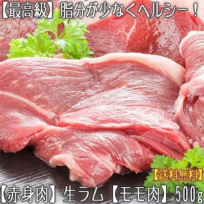 生ラム(モモ・熟成肉・霜降り・未味付け) 500g...