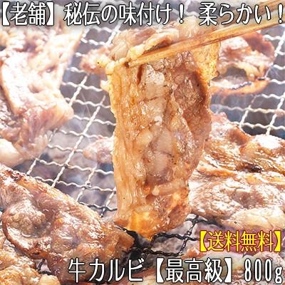牛カルビ 800g 牛バラ【2個で1個、3個で2個 オマ...