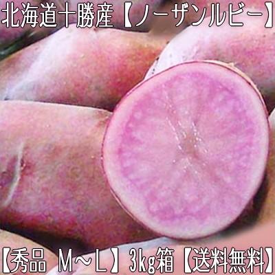 【北海道産】北海道十勝産【ノーザンルビー】3kg ...