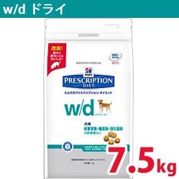 ヒルズ プリスクリプション・ダイエット w/d 7.5k...