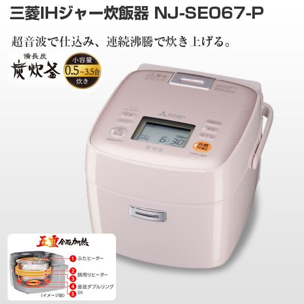 炊飯器 三菱電機 IHジャー炊飯器 NJ-SE067-P ピ...