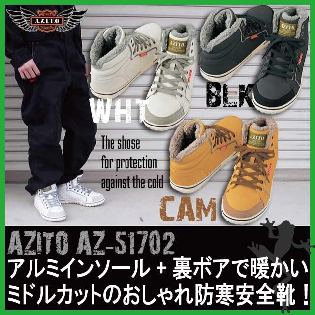 防寒安全靴 アイトス アジト AZ-51702 【M-3L】 ...