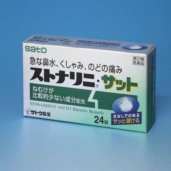 【第2類医薬品】ストナリニ・サット 24錠 鼻...