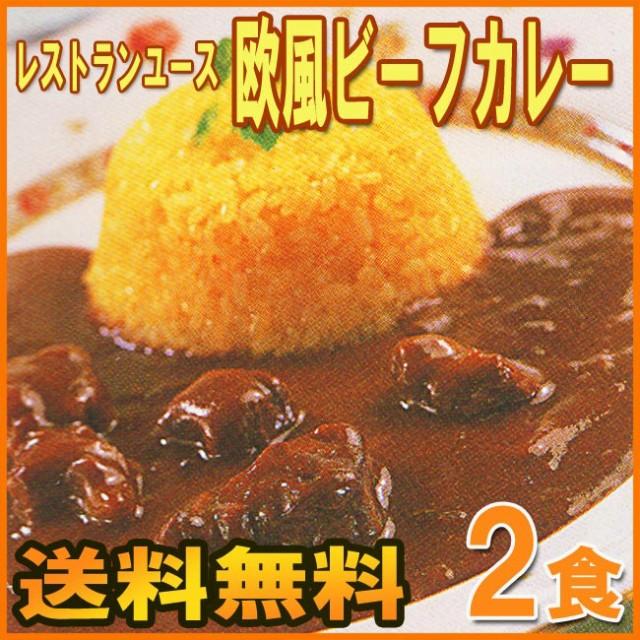[送料無料] ★欧風ビーフカレー2食 ニチレイ業務...