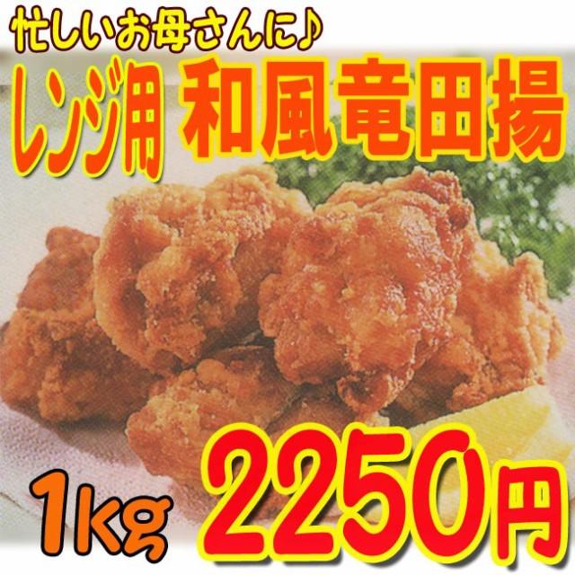レンジ調理・竜田揚 1kg ニチレイ業務用冷凍食品...