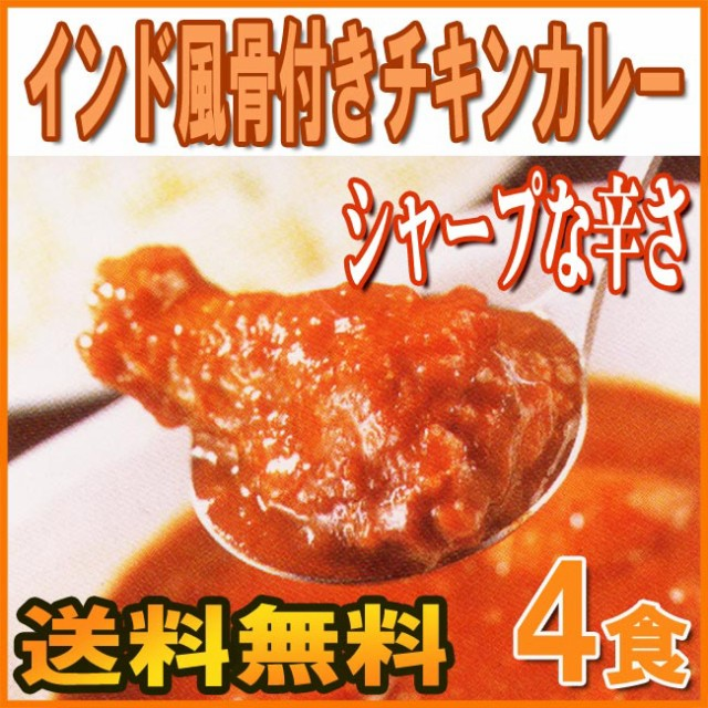 [送料無料] 骨付きチキンカリー4食 [ニチレイ業務...