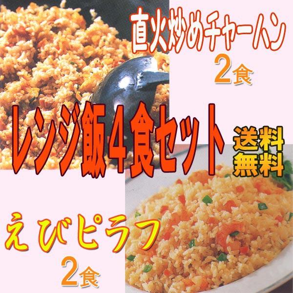[送料無料]レンジ飯4食セット[直火炒めチ