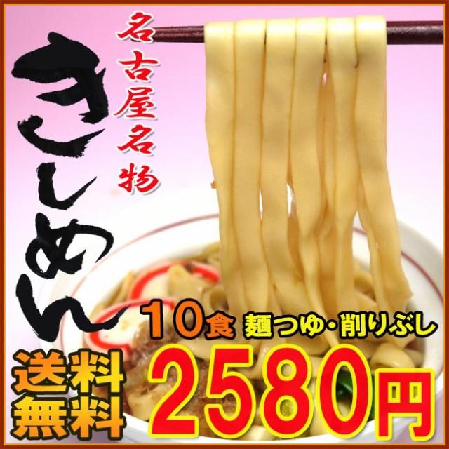 [送料無料] きしめん【10食】入り お買得! 名...