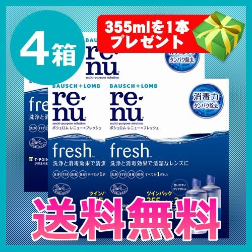 【送料無料】レニューフレッシュ8本(ツイン4セッ...