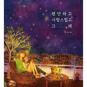 韓国書籍 全世界で愛されているイラストレーターP...