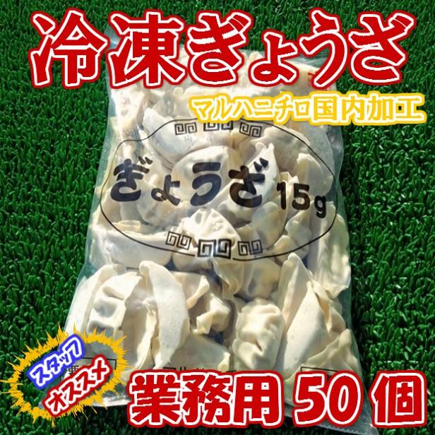 国内加工冷凍ぎょうざ業務用750g(50入)&#xE
