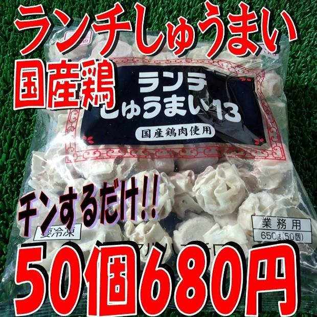激安国産鶏使用冷凍しゅうまい650g(50個)&#
