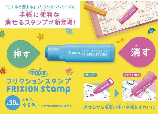 フリクションスタンプ◆消せるスタンプ◆SPF-12【...