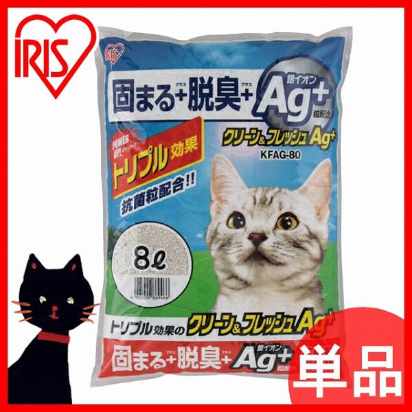 猫砂 [クリーン&フレッシュ Ag+ KFAG-80 8L] ア...