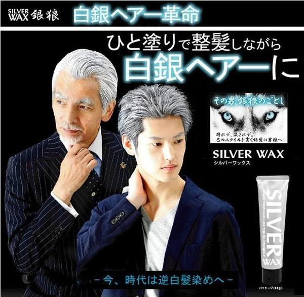 【定形外発送対応】シルバーワックス(SILVER WAX...