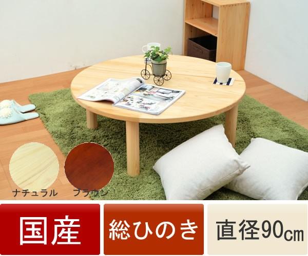 テーブル 丸テーブル 国産 ひのき 桧丸テーブ...