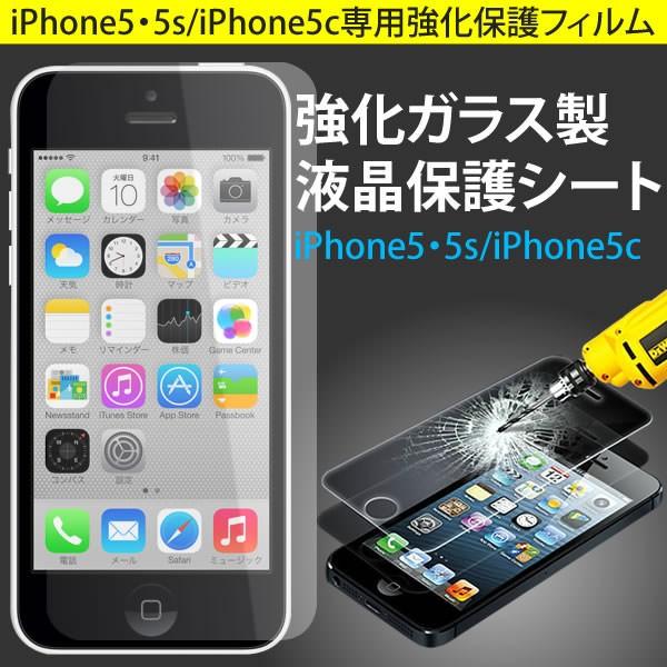 iPhone5 5S iPhone SE 強化ガラスフィルム 9H 液...