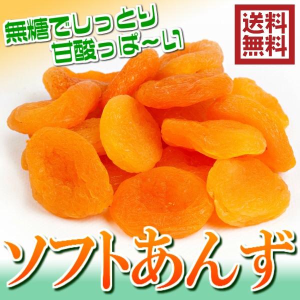 無糖(ソフトあんず 80g×3パック)送料無料 ドラ...
