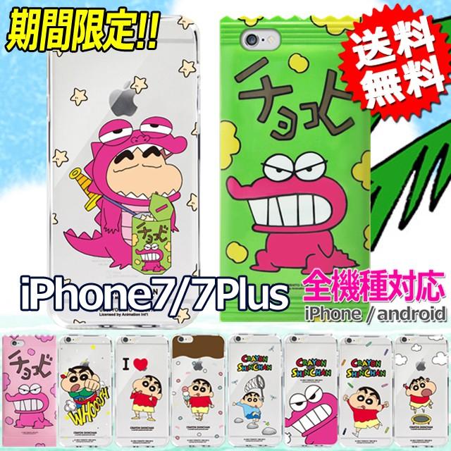 Iphone7 ケース 送料無料 24h限定 P20倍 クレヨンしんちゃん Iphone7