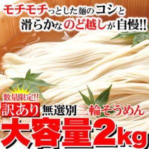 ★「訳あり☆無選別三輪素麺大容量 2kg」モチモチ...
