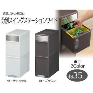 ★「分別スイングステーションワイド(3〜4分別) 1...