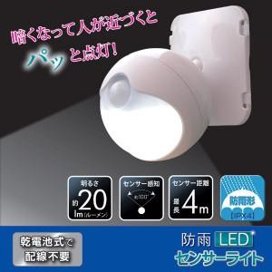 ★「防雨LEDセンサーライト 1セット」近づくと...