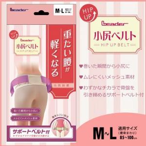 ★「小尻ベルト(M〜Lサイズ) 1個」重たい腰が軽...