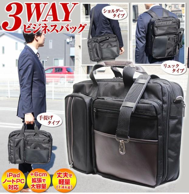 【送料無料】3way ビジネスバッグ 軽量 機能性 リ...