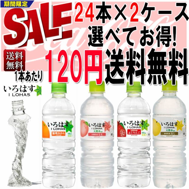 コカ・コーラ社製品い・ろ・は・す いろはす 水 ...