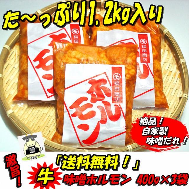 送料無料 激旨 牛味噌上ホルモン400g×3袋 肉の...
