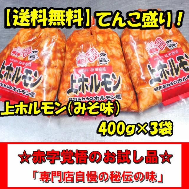 【送料無料】ランキング1位獲得!上ホルモン(み...