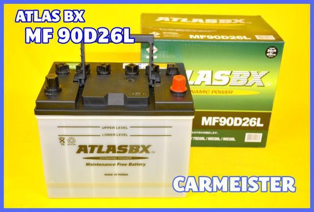 ATLAS 90D26L アトラス 国産車用 バッテリー