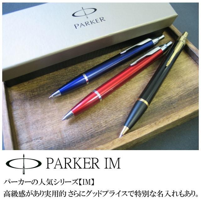 名入れ ボールペン  名前入り ペン 【 PARKER IM(...