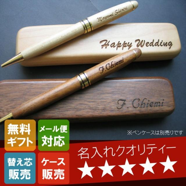 名入れ ボールペン  名前入り ペン 【 木製ボール...