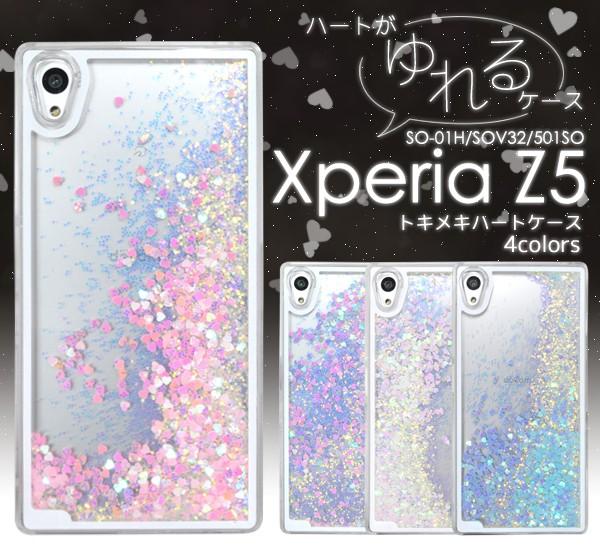 【XperiaZ5用(SO-01H/SOV32/501SO)】かわいいトキ...